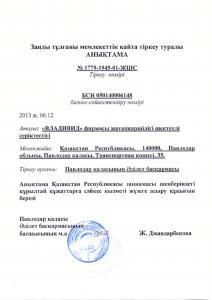 register_kaz
