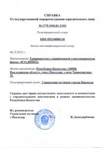 registr_rus